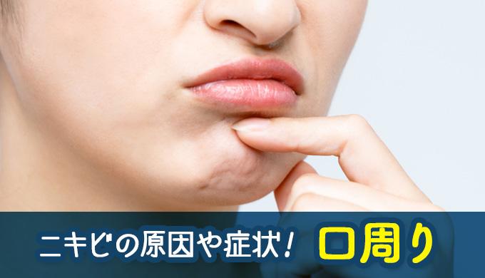 口周りのニキビの原因と症状