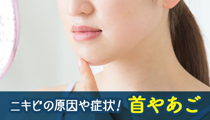 首やあごのニキビの原因と症状