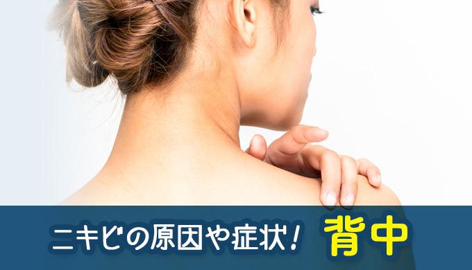 背中のニキビの原因と症状