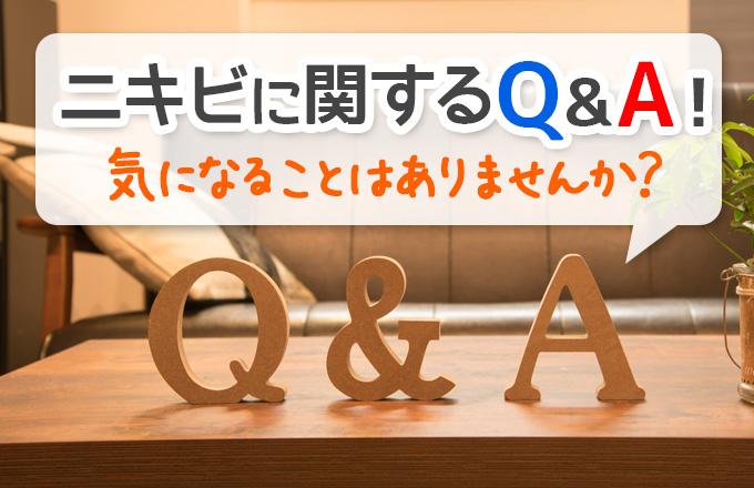 ニキビに関するQ&A!気になることはありませんか?