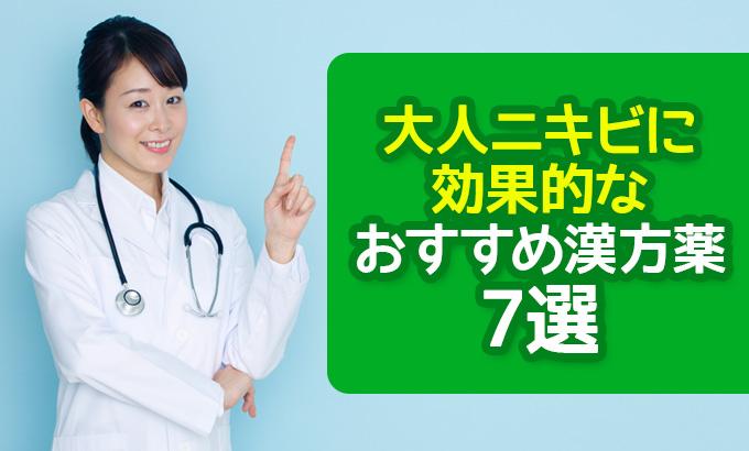 大人ニキビに効果的なおすすめ漢方薬7選
