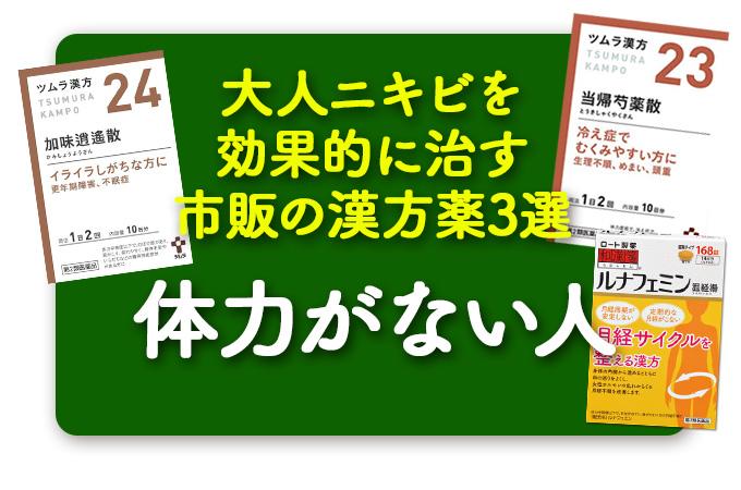 大人ニキビを効果的に治す市販の漢方薬3選 【体力がない人】