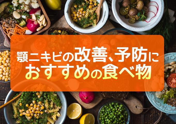 あご(顎)ニキビの改善、予防におすすめの食べ物