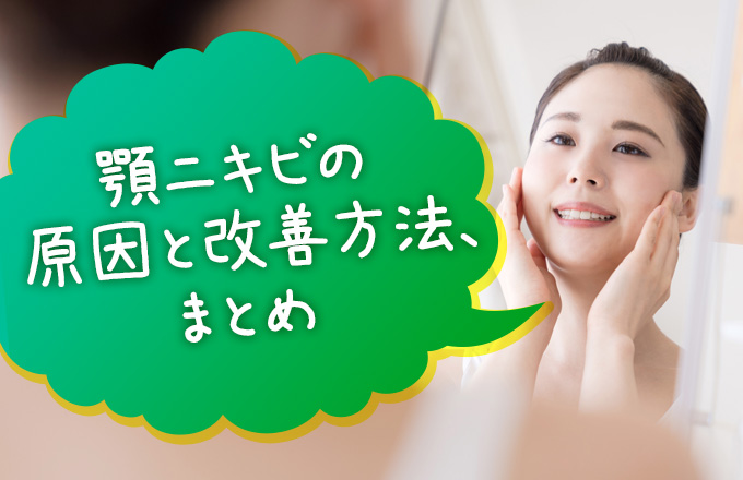 あご(顎)ニキビの原因と改善方法、まとめ