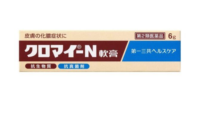面疔に効果のある市販薬 クロマイ-N軟膏