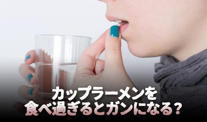 カップラーメンを食べ過ぎるとガンになる?
