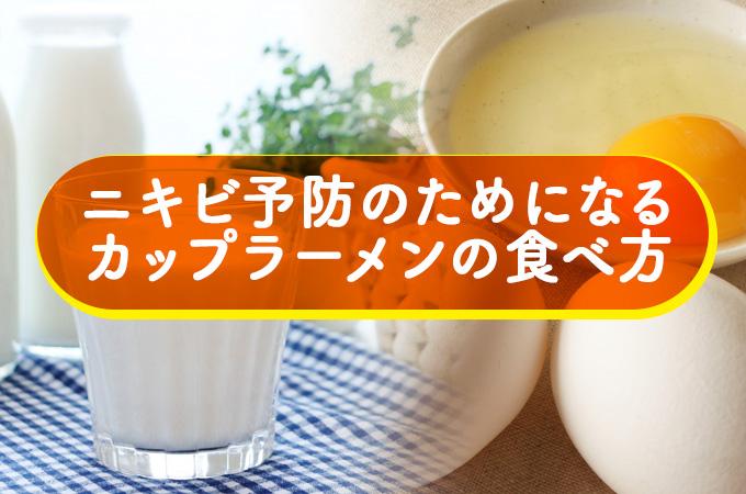 ニキビ予防のためになるカップラーメンの食べ方