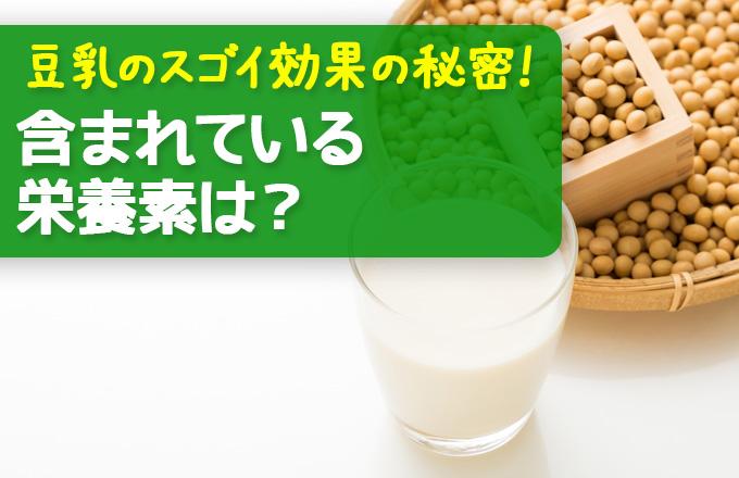 豆乳のスゴイ効果の秘密!含まれている栄養素は?