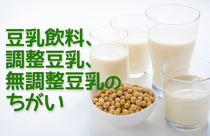 豆乳飲料、調整豆乳、無調整豆乳のちがい