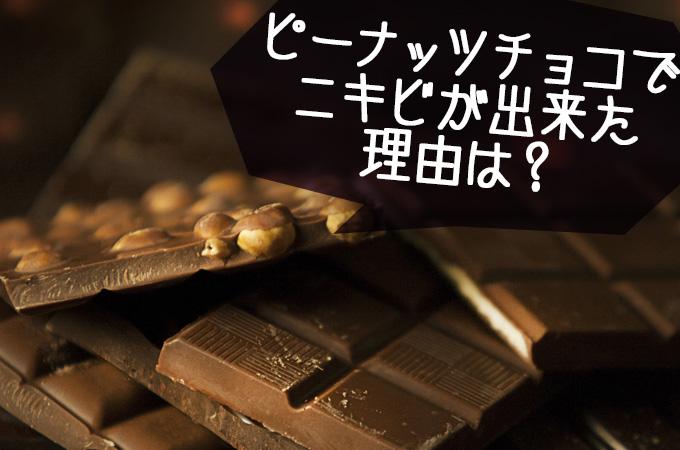 ピーナッツチョコでニキビが出来た理由は?