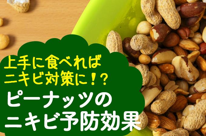 上手に食べればニキビ対策に!?ピーナッツのニキビ予防効果