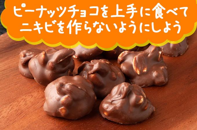ピーナッツチョコを上手に食べてニキビを作らないようにしよう