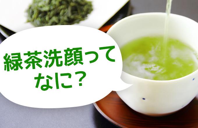 緑茶洗顔ってなに?