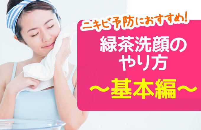 ニキビ予防におすすめ!緑茶洗顔のやり方~基本編~