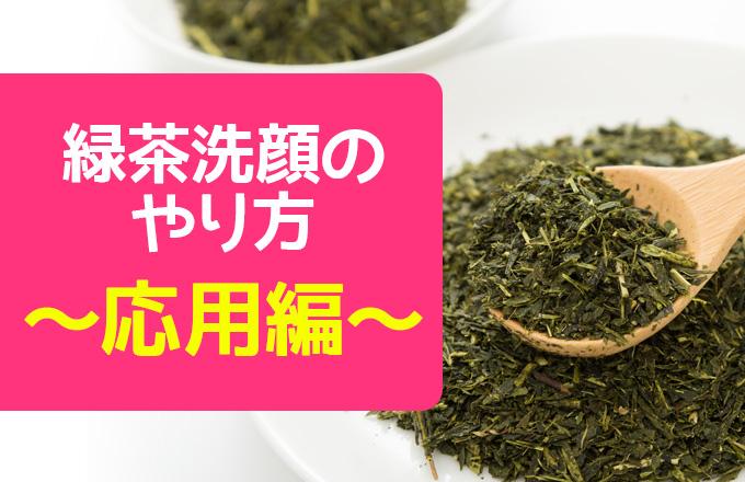 緑茶洗顔のやり方~応用編~