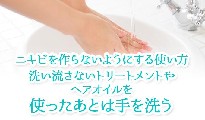 洗い流さないトリートメントやヘアオイルを使ったあとは手を洗う
