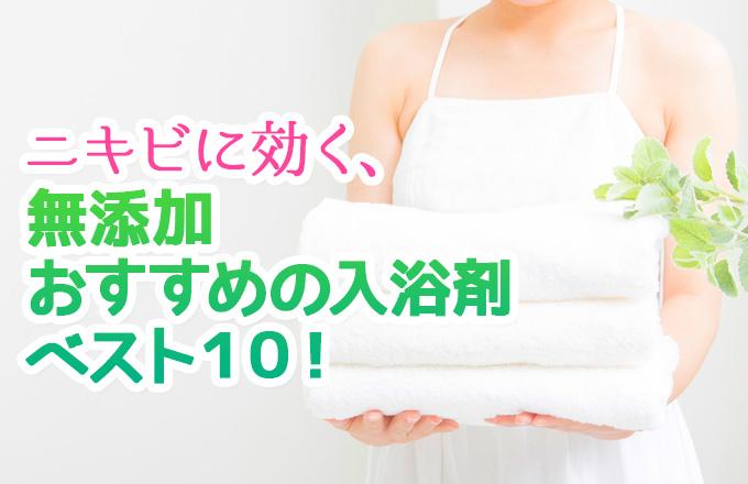 ニキビに効く、無添加おすすめの入浴剤ベスト10!
