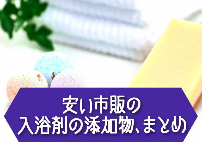 安い市販の入浴剤の添加物、まとめ