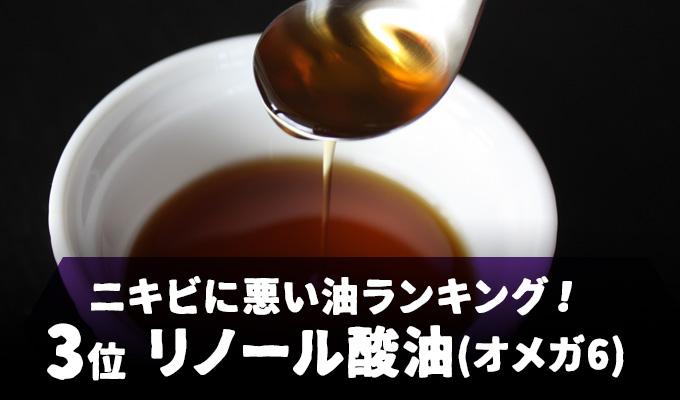 ニキビに悪い油ランキング 3位 リノール酸油(オメガ6)