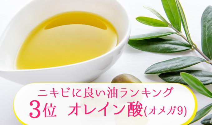 ニキビに良い油ランキング 第3位 オレイン酸(オメガ9)