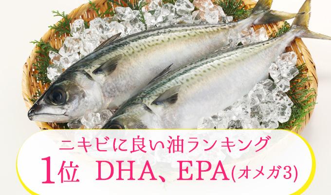 ニキビに良い油ランキング 第1位 DHA、EPA(オメガ3)