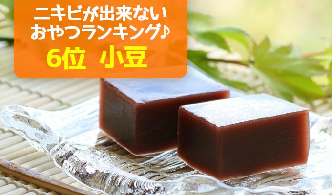 ニキビが出来ないおやつ 小豆(あずき)