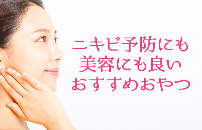 ニキビ予防にも美容にも良いおすすめおやつ
