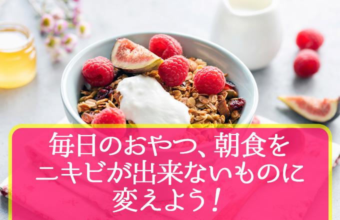 毎日のおやつ、朝食をニキビが出来ないものに変えよう!