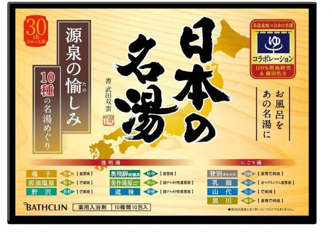赤ニキビに効く入浴剤 日本の名湯 源泉の愉しみ