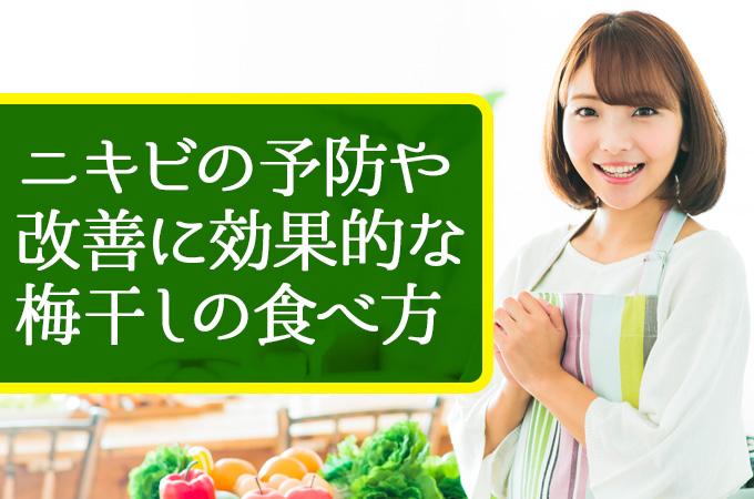 ニキビの予防や改善に効果的な梅干しの食べ方