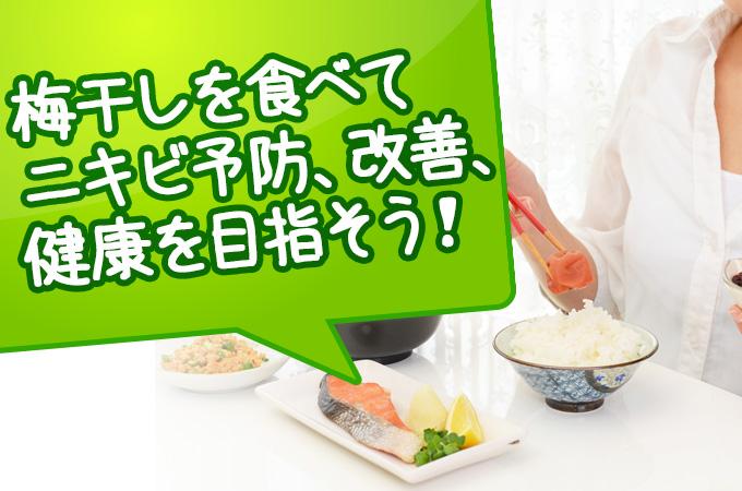 梅干しを食べてニキビ予防、改善、健康を目指そう!