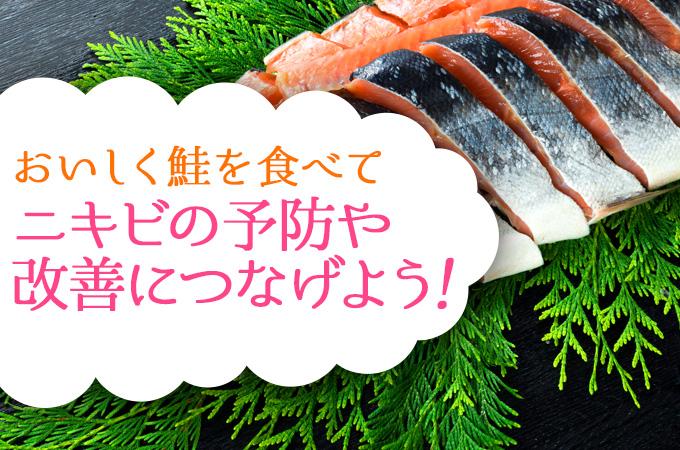 おいしく鮭を食べてニキビの予防や改善につなげよう!