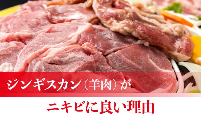 ジンギスカン(羊肉)がニキビに良い理由