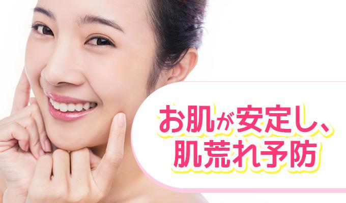 お酢洗顔がニキビに良い理由 お肌が安定し、肌荒れ予防