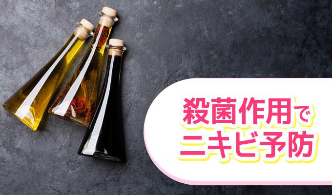 お酢洗顔がニキビに良い理由 殺菌作用でニキビ予防