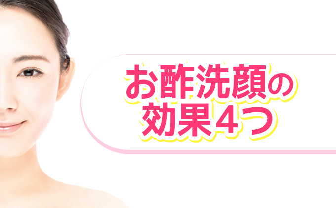 お酢洗顔が、ニキビに良い4つの効果。