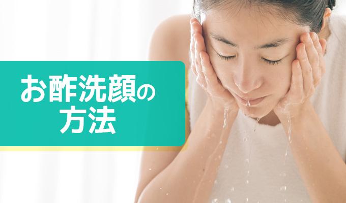 お酢洗顔の方法