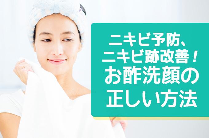 ニキビ予防、ニキビ跡改善!お酢洗顔の正しい方法