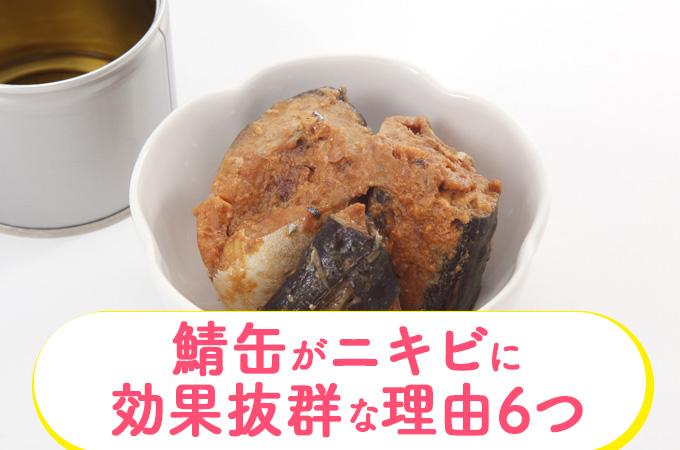 鯖缶が、ニキビに効果抜群な理由6つ