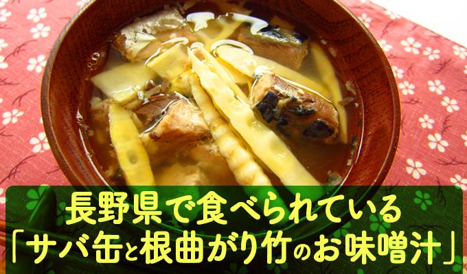 おすすめなサバ缶の食べ方 サバ缶と根曲がり竹のお味噌汁