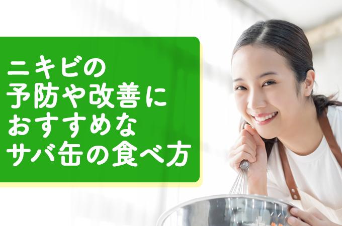 ニキビの予防や改善におすすめなサバ缶の食べ方