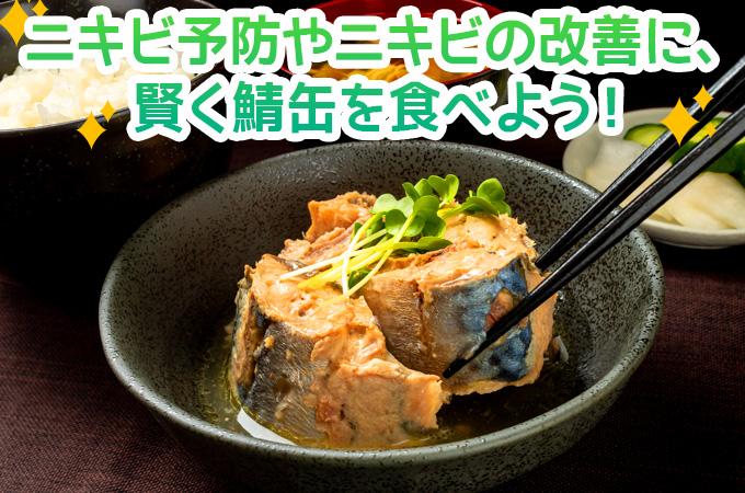 ニキビ予防やニキビの改善に、賢く鯖缶を食べよう!