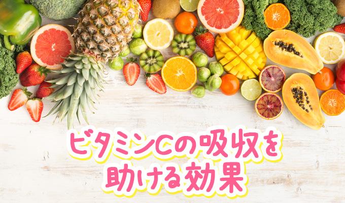 ビタミンCの吸収を助ける効果