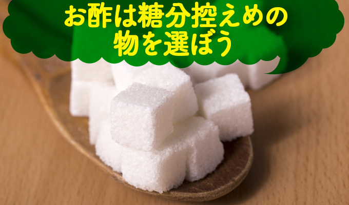 お酢を飲む時の注意点 糖分控えめの物を選ぼう