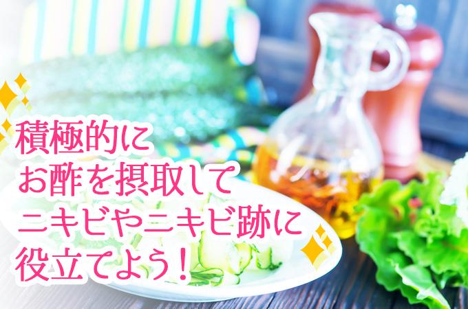 積極的にお酢を摂取してニキビやニキビ跡に役立てよう!